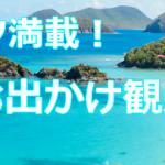 2016家族で行く関東人気オススメ観光お出かけスポット特集!