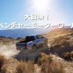 ワクワク冒険ワイルド車特集!SUVにクロカン外車軽自動車まで紹介!