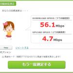 インターネットの速度が遅い原因はWindows10のOneDriveだった。上り通信が増えたせいで下りまで影響が