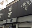 三崎のまぐろ食べ放題!桜木町寿司屋秀吉の土日限定ランチレビュー!