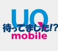 遂にAUのiOS8.4で爆速MVNOのUQmobileが使用可能に!でもテザリングはNG!