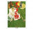 作家、湯川豊「イワナの夏」論評 釣り師の本性、本音を静かに語る名書